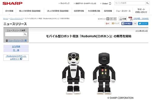 ロボホン シャープのロボット型電話の価格や発売日は?