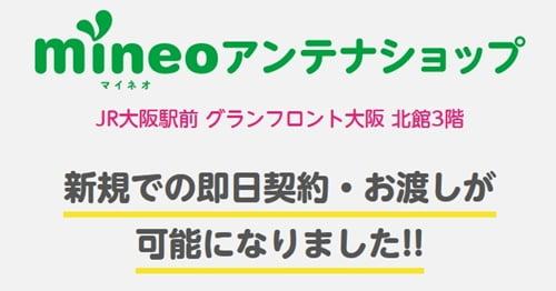 mineoが実店舗をオープン!