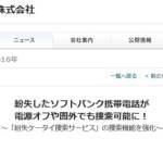 ソフトバンクの紛失ケータイ捜索サービスがバージョンアップ
