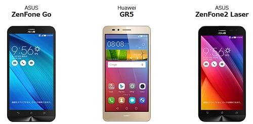 G-Phone評判 端末セット種類