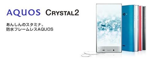 AQUOS CRYSTAL 2 softbanktop