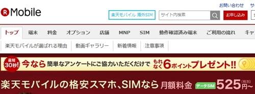 格安SIMデータ通信MVNOランキング楽天モバイル
