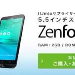 格安SIMとZenFone Go端末セットがあるMVNO