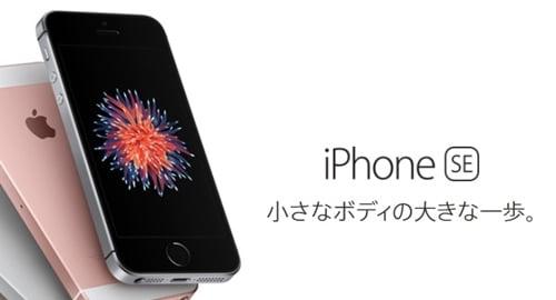 iPhone減産継続へiphonese