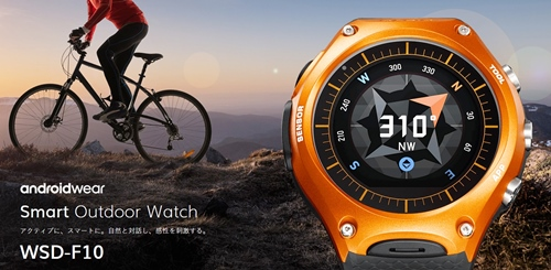 カシオのスマートウォッチ「Smart Outdoor Watch WSD-F10」の価格、評価、スペックなど