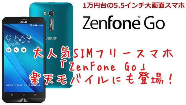 楽天モバイルZenFoneGo端末セットトップ画像