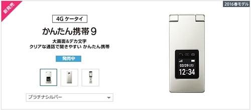 ソフトバンクかんたん携帯9トップ画像