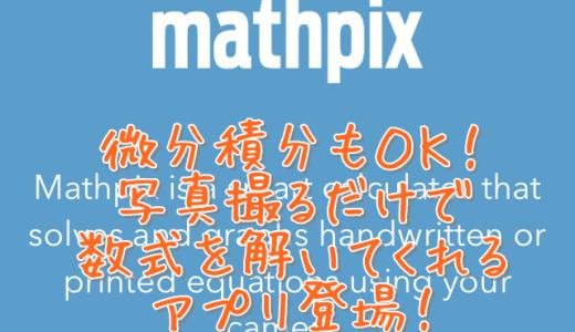 Mathpix 方程式や微分積分を解くアプリ誕生!実際に使ってみました