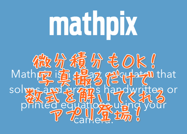 MathpixiOSアプリ
