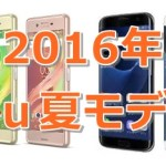 auの2016夏モデルは「Xperia X Performance」「Galaxy S7 edge」2機種!