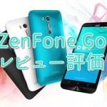 ZenFone Goのレビュー評価、口コミ、評判情報まとめ