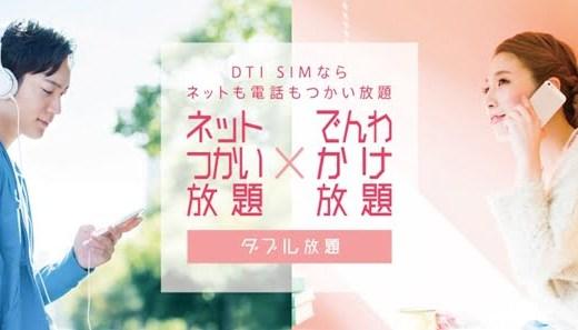 格安SIMのDTI SIMにデータ無制限&5分かけ放題プランが登場!