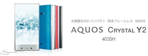 AQUOS CRYSTAL Y2 403SH ワイモバイルの評判、レビューと価格まとめトップ画像