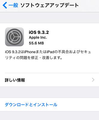 iOS 9.3.2アップデート