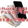 iPhone SE 16GB の口コミ評価、レビュー、評判 16GBを選んだ理由は?
