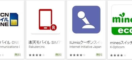 格安SIM 速度切り替えアプリのあるMVNO一覧