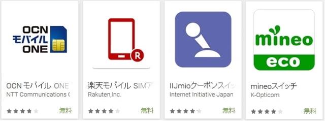 格安sim 速度切り替えアプリのあるMVNO一覧トップ画像