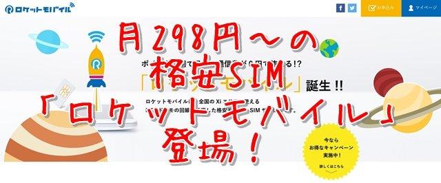 ロケットモバイル 月298円~の格安SIMを扱うMVNO登場!トップ画像