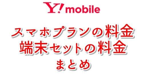 ワイモバイル(Y!mobile)スマホプランの料金と端末セット料金トップ画像