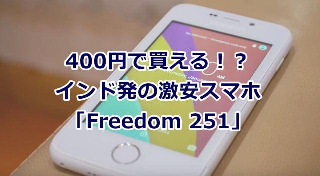 約400円!超格安なスマホ「Freedom 251」インドで6/30出荷開始!日本でも買える?トップ画像