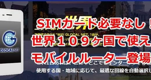 「GLOCAL NET」 世界109カ国対応!SIMカードのいらないモバイルルーター
