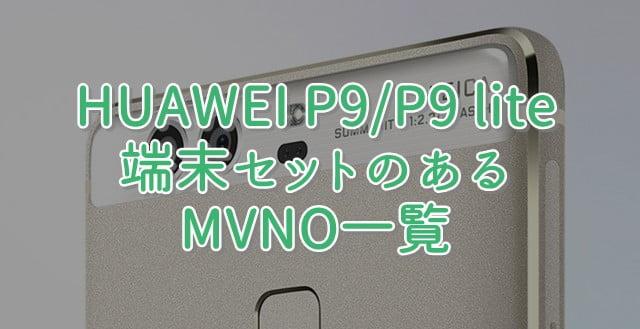 HUAWEI P9/P9 lite端末セットMVNO