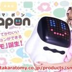 Smapon(スマポン) タカラトミーがスマホ連動型おもちゃを7/2発売
