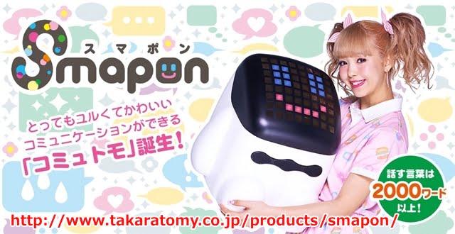 Smapon(スマポン) タカラトミーがスマホ連動型おもちゃを7/2発売トップ画像