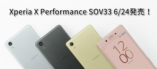 Xperia X Performance SOV33(au)の価格、評判、スペックまとめトップ画像