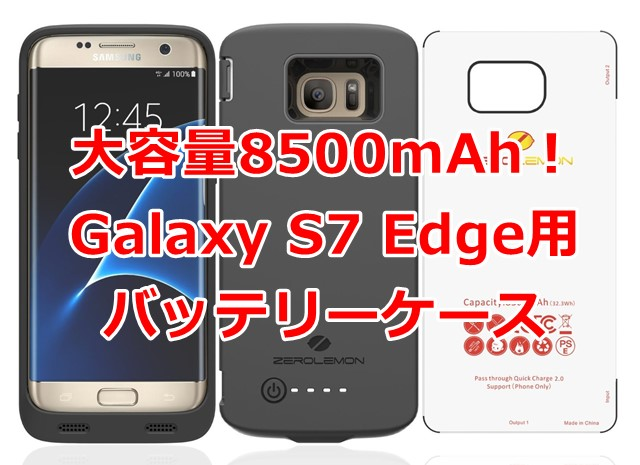 ZeroLemonからGalaxy S7 Edge用の大容量バッテリーケース登場!トップ画像