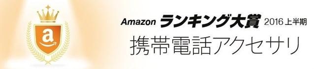 2016年上半期 アマゾンのスマホ端末売上ランキングトップ画像