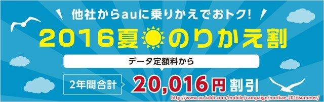 auキャンペーン「2016夏 のりかえ割」で最大2万円割引もトップ画像
