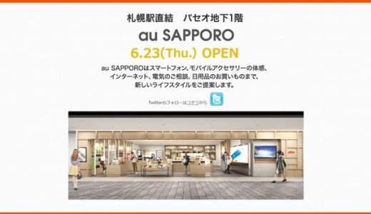 au SAPPORO KDDI直営店が札幌駅に6/23オープン!