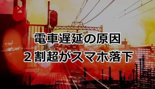 電車遅延の2割超はスマホが原因らしい