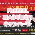 FREETEL 「スマホ基本料 最大3年間0円キャンペーン」7/1~スタート!