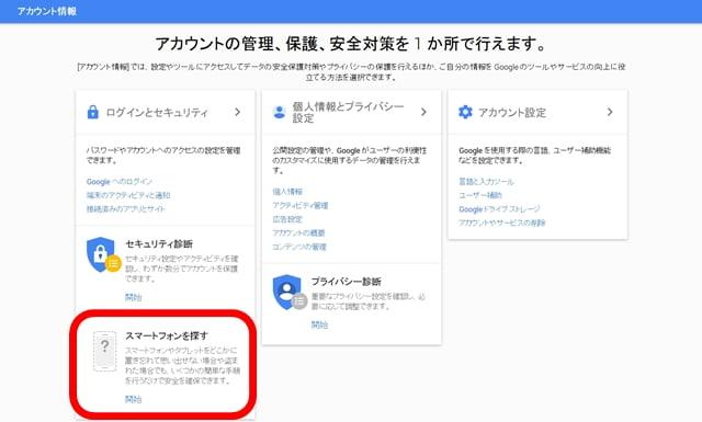 iPhoneグーグル検索設定画面1