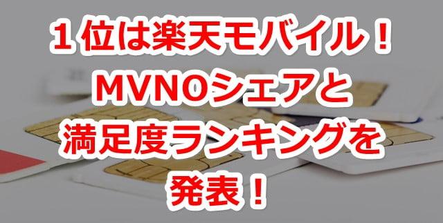 格安SIM(MVNO)のシェア、満足度ランキング2016(ICT総研調べ)トップ画像