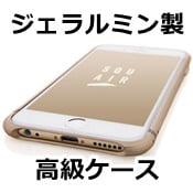 iPhone用ジェラルミンケース 高級感あふれる大人向けiPhoneケース
