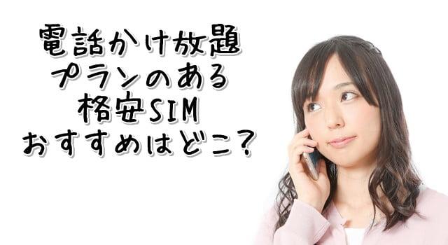 かけ放題・通話し放題のあるおすすめ格安SIM(MVNO)トップ画像