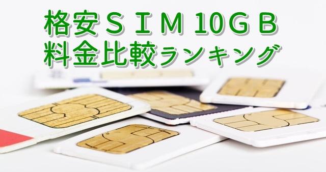 格安SIM 10GBプラン料金比較ランキングトップ画像
