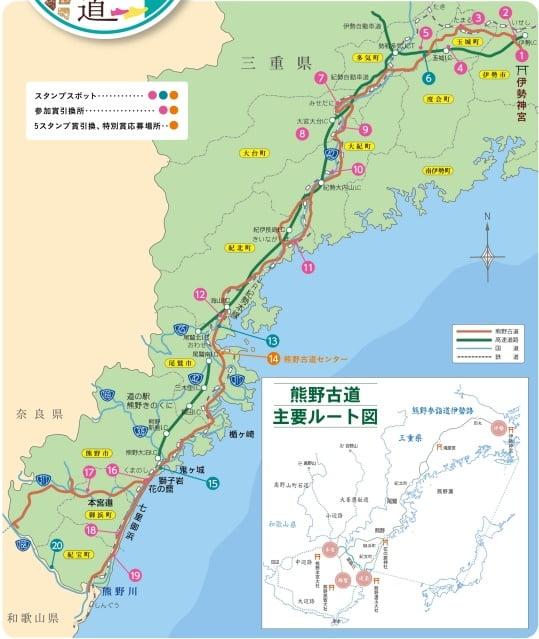 熊野古道伊勢路スマホdeスタンプラリー「てくてく熊野古道」チェックポイント