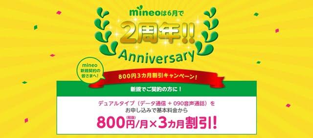 mineo(マイネオ) 2周年キャンペーン 800円3カ月割引キャンペーントップ画像