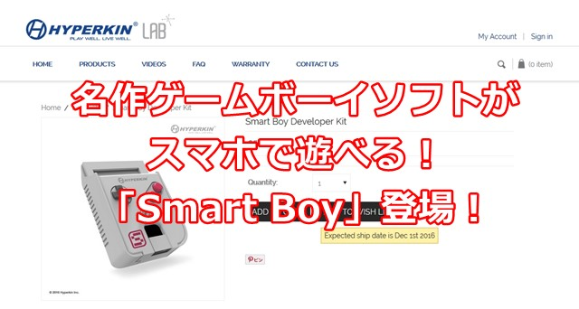 「Smart Boy」 スマホでゲームボーイの名作が遊べるキット登場!トップ画像