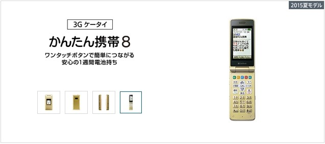 softbankかんたん携帯8