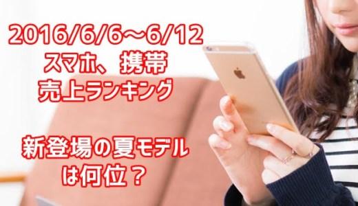 スマホ売上ランキング 2016/6/6~6/12 各キャリアの夏モデルがランクイン!