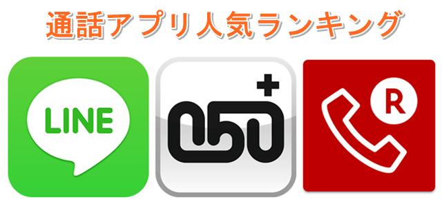 通話アプリのおすすめを人気ランキングでチェック!トップ画像
