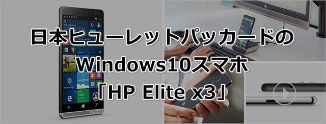 HP Elite x3 日本HP発Windows10スマホの価格、スペック、発売日は?トップ画像