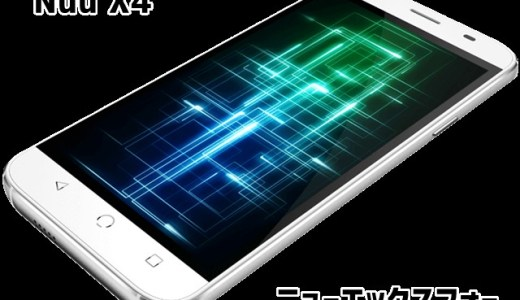 Nuu X4(ニューエックスフォー) Nuu mobileのSIMフリースマホ発売!