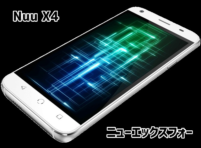 Nuu X4(ニューエックスフォー)本体