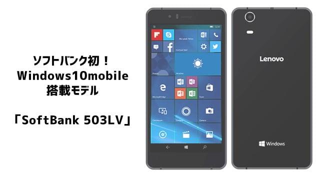 SoftBank503LVトップ画像